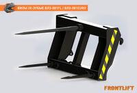 Вилы трехзубые ВЛЗ-081EURO для фронтального погрузчика FRONTLIFT