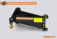 Грузоподъемное устройство ГПУ-081FL для фронтального погрузчика FRONTLIFT