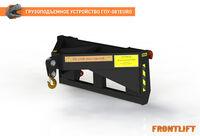 Грузоподъемное устройство ГПУ-081EURO для фронтального погрузчика FRONTLIFT